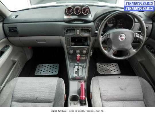 Локер на Subaru Forester SG