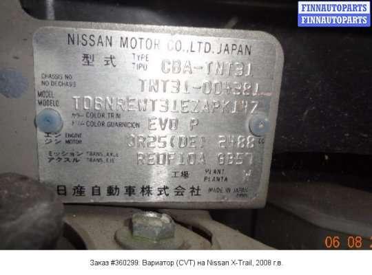 Вариатор (CVT) на Nissan X-Trail I