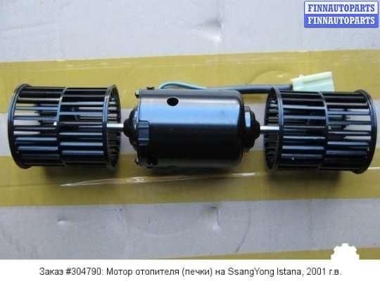 Мотор отопителя (печки) на SsangYong Istana