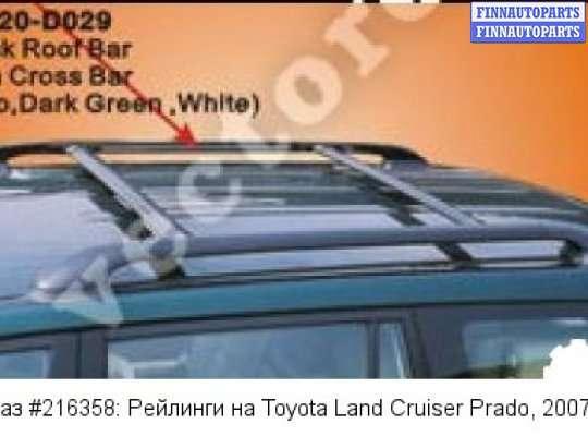 Рейлинги на Toyota Land Cruiser Prado 90