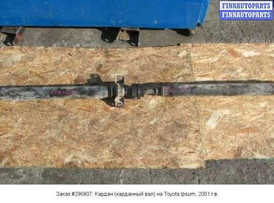 Кардан (карданный вал) на Toyota Ipsum XM1