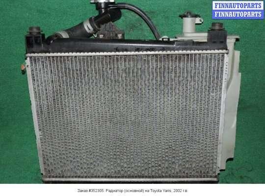 Радиатор (основной) на Toyota Yaris P1
