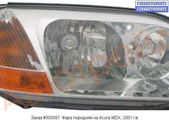 Фара передняя на Acura MDX I (YD1)