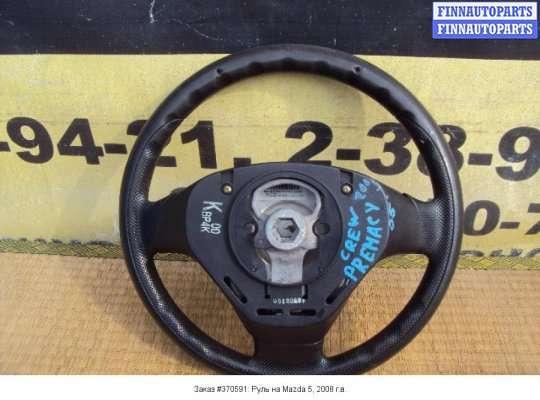 Руль на Mazda 5 I