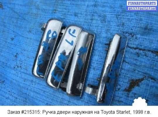 Ручка двери наружная на Toyota Starlet III P9