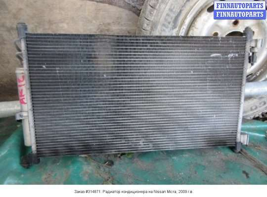 Радиатор кондиционера на Nissan Micra (K12)