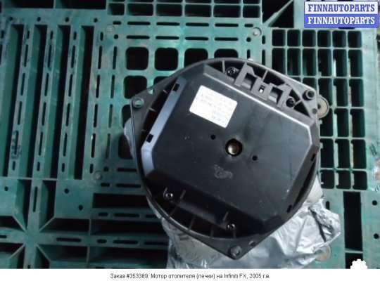 Мотор отопителя (печки) на Infiniti FX I