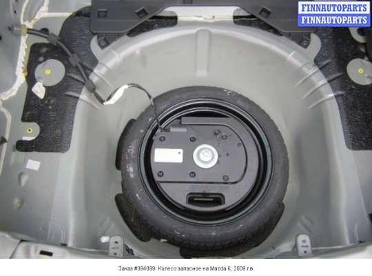 Колесо запасное на Mazda 6 II (GH)