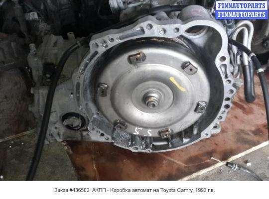 АКПП - Коробка автомат на Toyota Camry XV10
