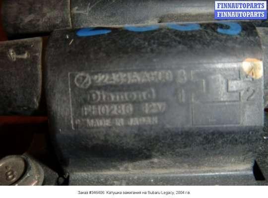 Катушка зажигания на Subaru Legacy IV (BL, BP)