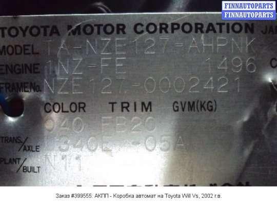 АКПП - Коробка автомат на Toyota Will VS