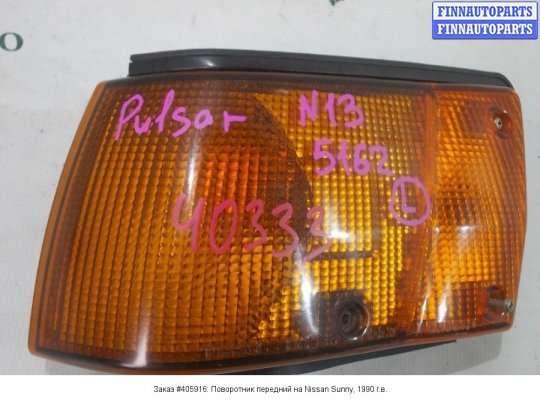 Поворотник передний на Nissan Sunny II N13