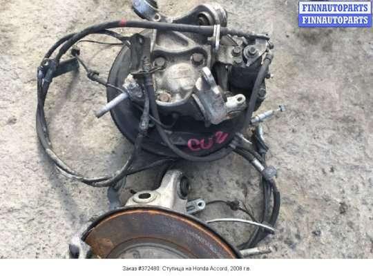 Ступица на Honda Accord VIII (CU)