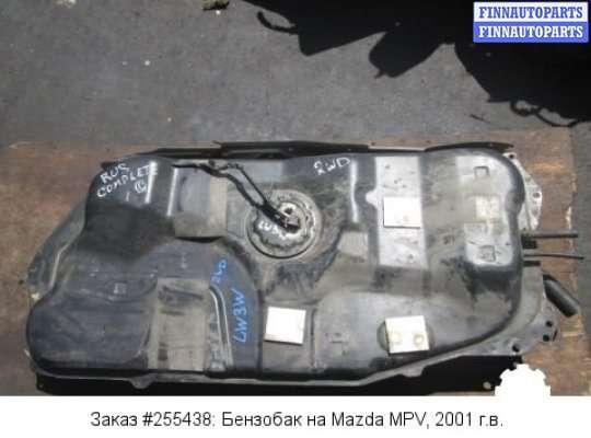 Бензобак на Mazda MPV II LW