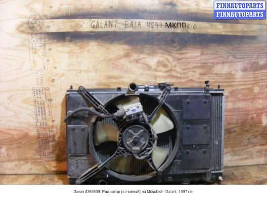 Радиатор (основной) на Mitsubishi Galant VI EA
