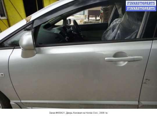 Дверь боковая на Honda Civic VIII (4D, 5D)