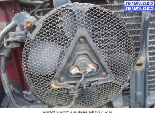 Вентилятор радиатора на Toyota 4runner (N120, N130)