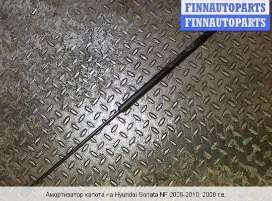 Амортизатор капота на Hyundai NF Sonata