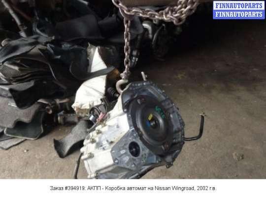 АКПП - Коробка автомат на Nissan Wingroad Y11