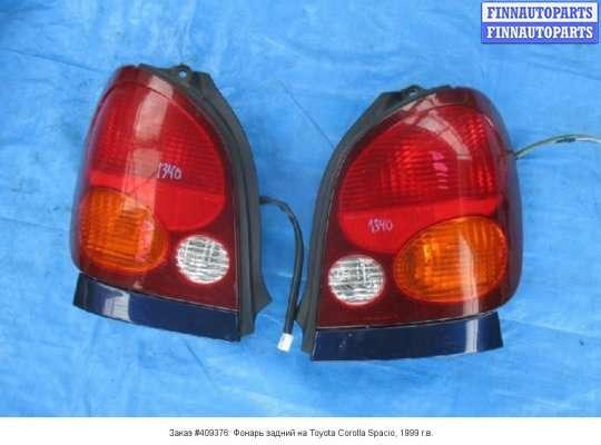 Фонарь задний на Toyota Corolla Spacio AE111N