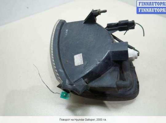 Поворотник передний на Hyundai Galloper II