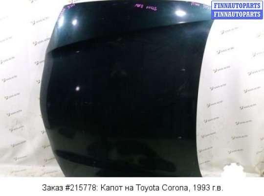Капот на Toyota Corona Exiv ST200