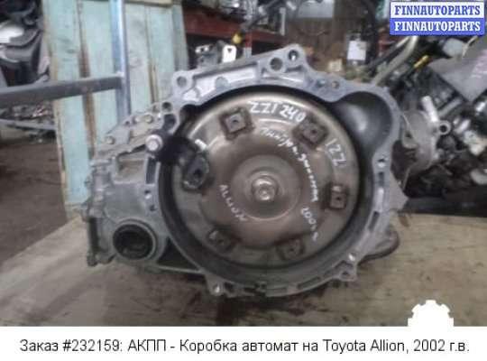 АКПП - Коробка автомат на Toyota Allion