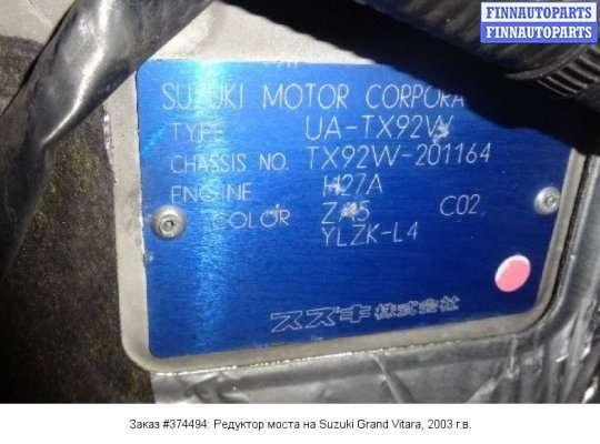 Редуктор моста на Suzuki Grand Vitara I (FT, GT)