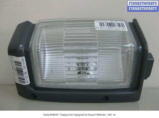 Поворотник передний на Nissan Pathfinder II (R50)