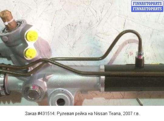 Рулевая рейка на Nissan Teana I J31