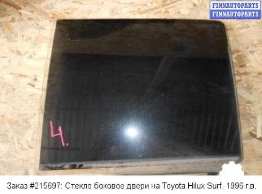 Стекло боковое двери на Toyota Hilux Surf II (N185W)