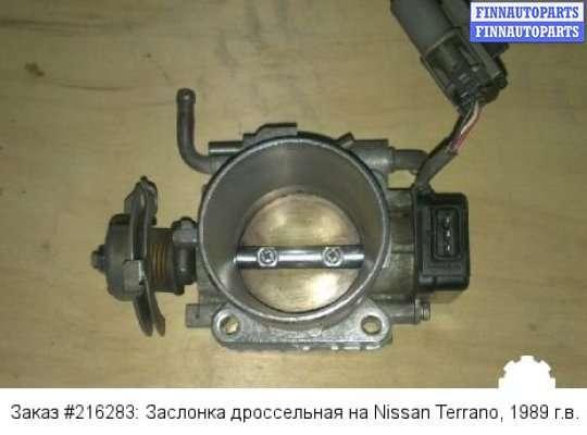 Заслонка дроссельная на Nissan Terrano I WD21