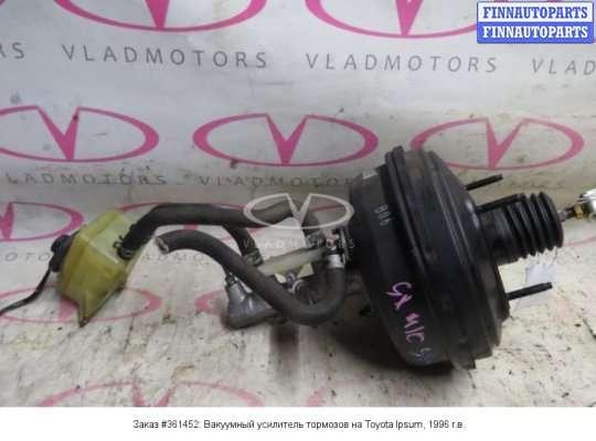 Вакуумный усилитель тормозов на Toyota Ipsum XM1