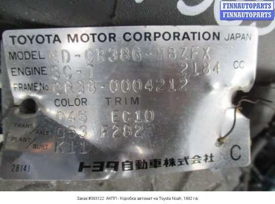 АКПП - Коробка автомат на Toyota Lite Ace Noah