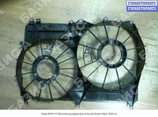 Вентилятор радиатора на Suzuki Grand Vitara II (JT, TD54)