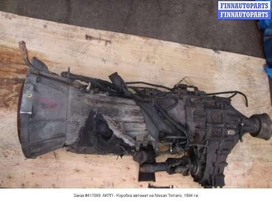 АКПП - Коробка автомат на Nissan Terrano I WD21