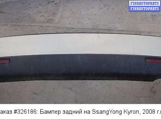 Бампер задний на SsangYong Kyron