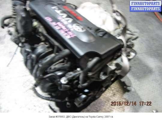 Двигатель (ДВС) 2AZ-FE