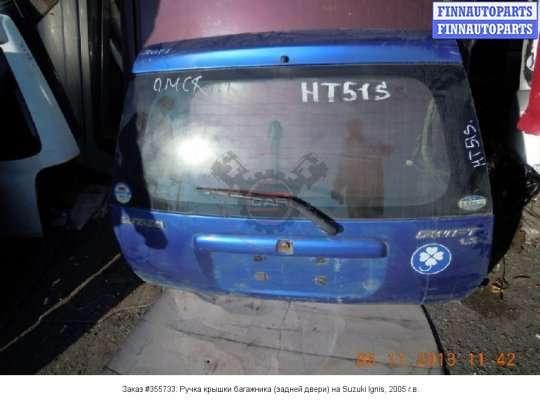 Ручка крышки багажника (задней двери) на Suzuki Ignis (HT51S, HT81S)
