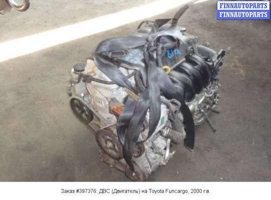 ДВС (Двигатель) на Toyota Funcargo