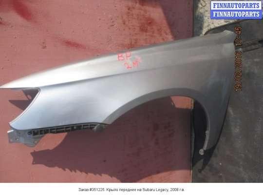 Крыло переднее на Subaru Legacy IV (BL, BP)