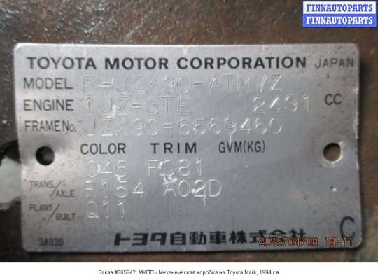 МКПП - Механическая коробка на Toyota Mark GX90