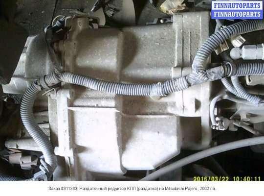Раздаточный редуктор КПП (раздатка) на Mitsubishi Pajero Pinin (H60)