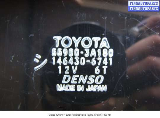 Блок комфорта на Toyota Crown GS150