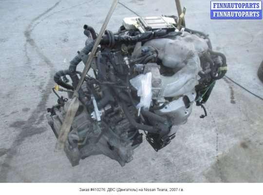 ДВС (Двигатель) на Nissan Teana I J31