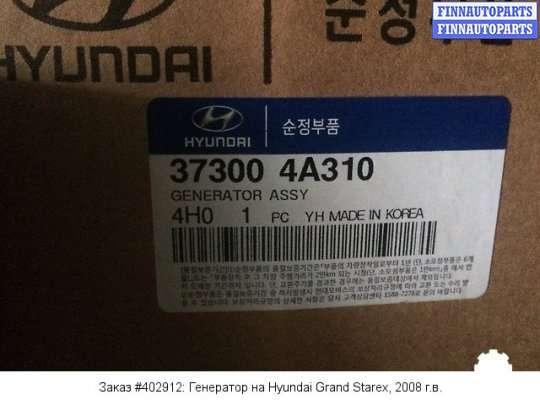 Генератор на Hyundai Grand Starex (TQ) II