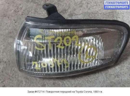Поворотник передний на Toyota Corona Exiv ST200