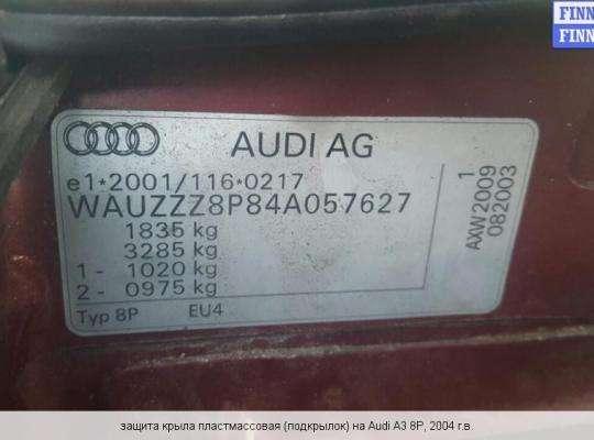 Локер на Audi A3 (8P)