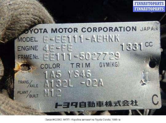 АКПП - Коробка автомат на Toyota Corolla (E110) (правый руль)
