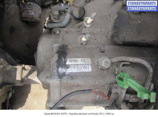 АКПП - Коробка автомат на Honda CR-V I (RD)
